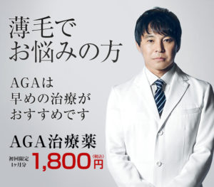 湘南美容外科 AGA